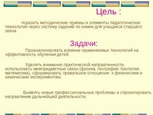 Цель :  показать методические приемы и элементы педагогических технологий ч