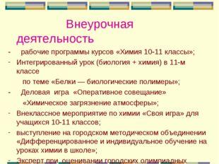 Внеурочная деятельность - рабочие программы курсов «Химия 10-11 классы»; Инт