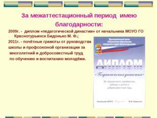 За межаттестационный период имею благодарности: 2009г. - диплом «педагогическ