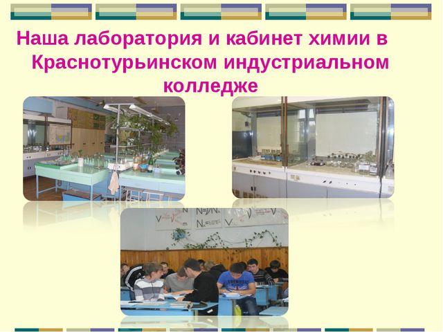 Наша лаборатория и кабинет химии в Краснотурьинском индустриальном колледже