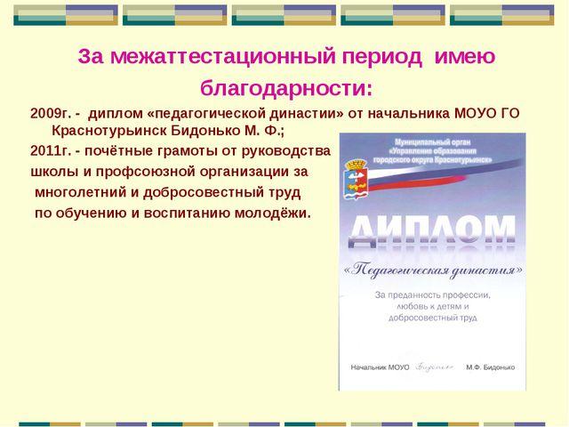 За межаттестационный период имею благодарности: 2009г. - диплом «педагогическ...