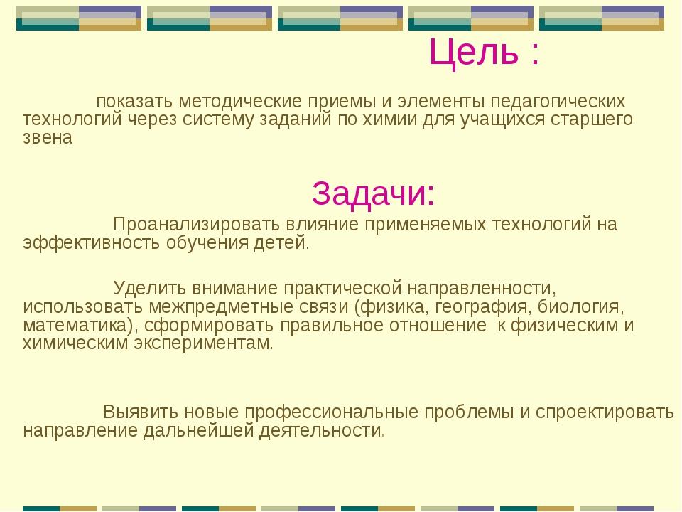 Цель :  показать методические приемы и элементы педагогических технологий ч...