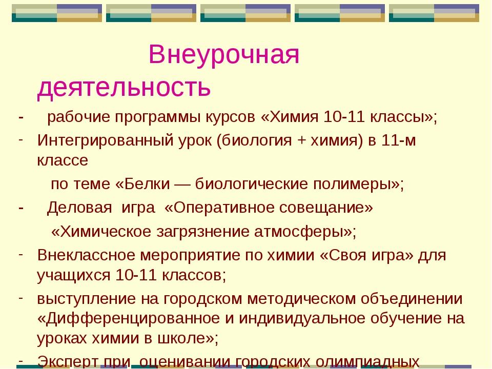 Внеурочная деятельность - рабочие программы курсов «Химия 10-11 классы»; Инт...