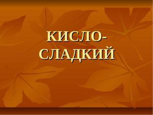 КИСЛО-СЛАДКИЙ