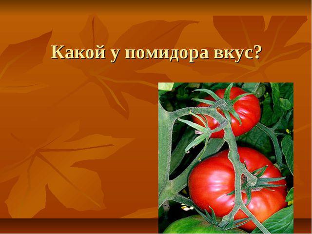 Какой у помидора вкус?