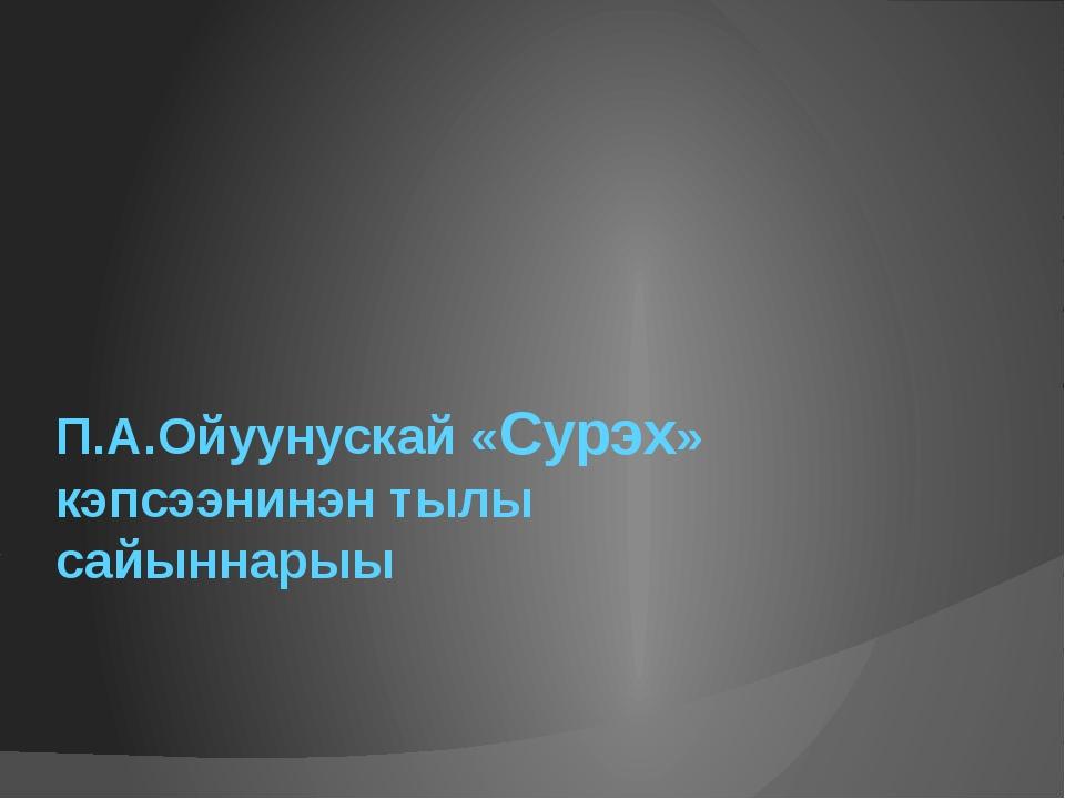 П.А.Ойуунускай «Сурэх» кэпсээнинэн тылы сайыннарыы