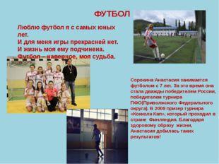 Сорокина Анастасия занимается футболом с 7 лет. За это время она стала дважды