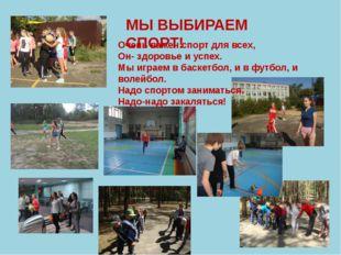 Очень важен спорт для всех, Он- здоровье и успех. Мы играем в баскетбол, и в