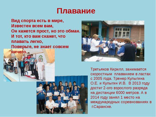 Плавание Третьяков Кирилл, занимается скоростным плаванием в ластах с 2005 го...