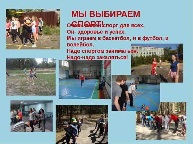 Очень важен спорт для всех, Он- здоровье и успех. Мы играем в баскетбол, и в...