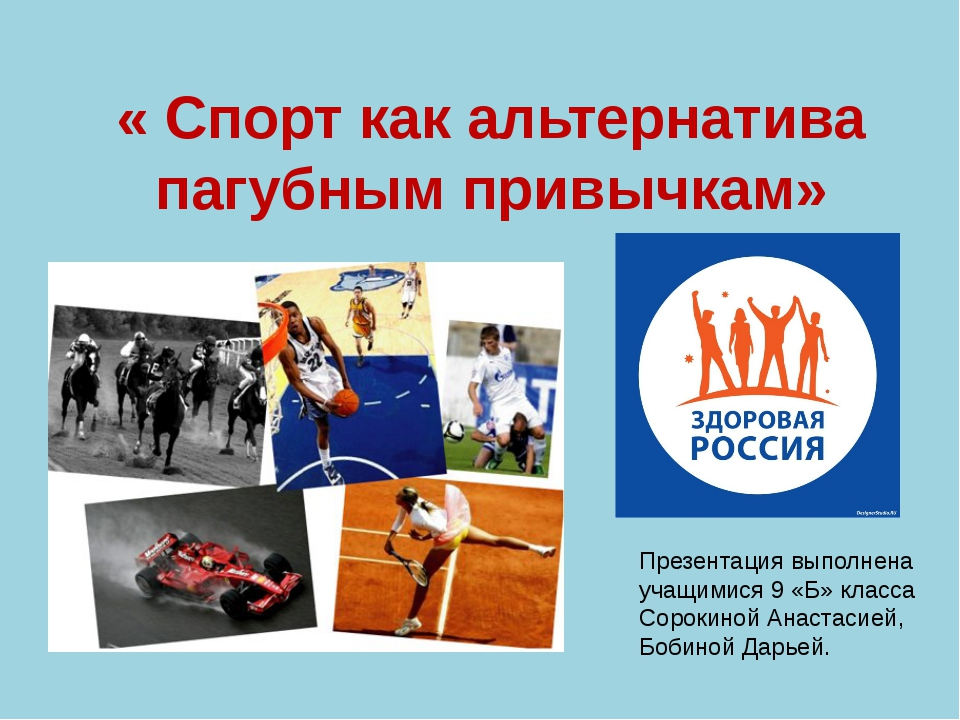 « Спорт как альтернатива пагубным привычкам» Презентация выполнена учащимися...