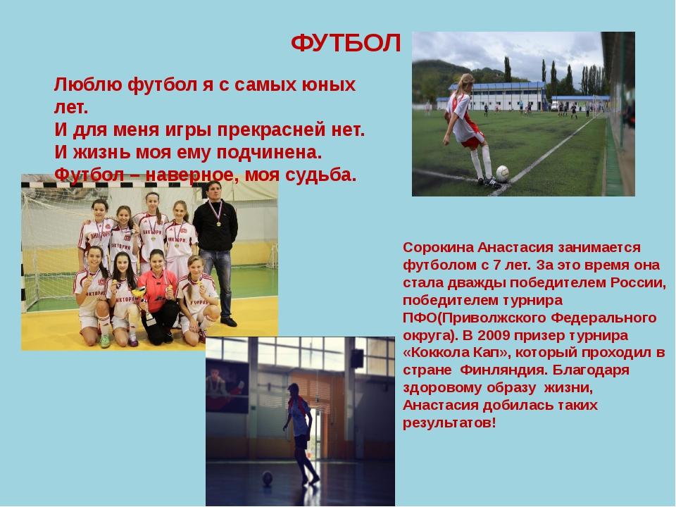 Сорокина Анастасия занимается футболом с 7 лет. За это время она стала дважды...