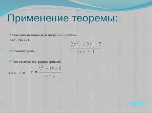 Применение теоремы: Разложите на множители квадратный трехчлен: 3х2 – 24х + 2