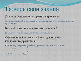 Проверь свои знания Дайте определение квадратного трехчлена. Многочлен вида а