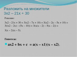 Разложить на множители 3х2 – 21х + 30 Решение: 3х2 – 21х + 30 = 3(х2 – 7х + 1