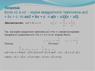 Теорема Если х1 и х2 - корни квадратного трехчлена ах2 + bx + c, то ах2 + bx
