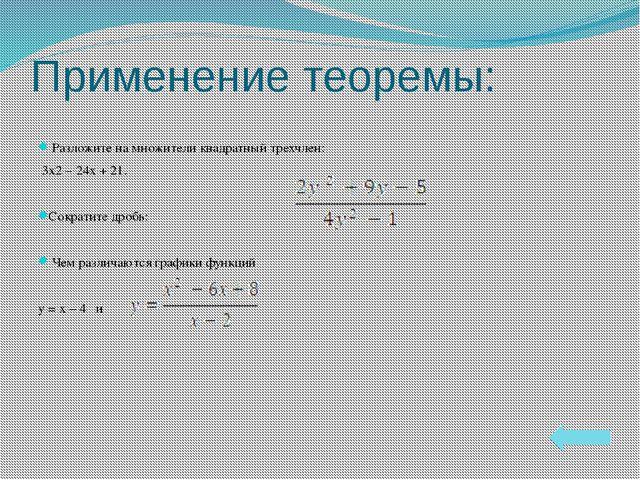 Применение теоремы: Разложите на множители квадратный трехчлен: 3х2 – 24х + 2...
