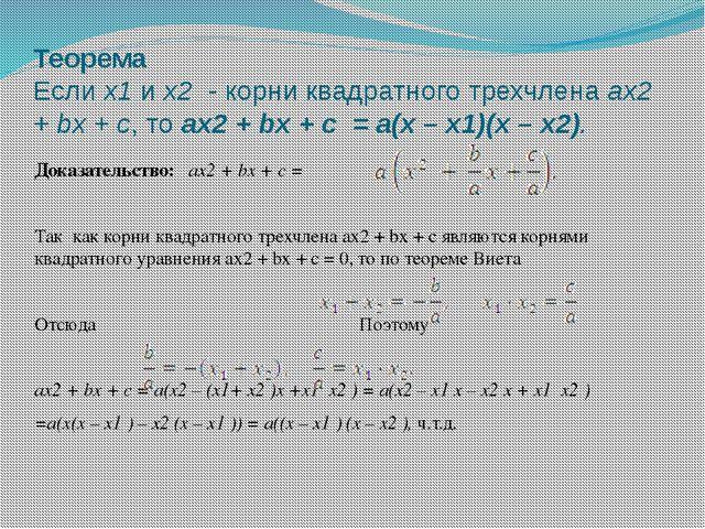 Теорема Если х1 и х2 - корни квадратного трехчлена ах2 + bx + c, то ах2 + bx...