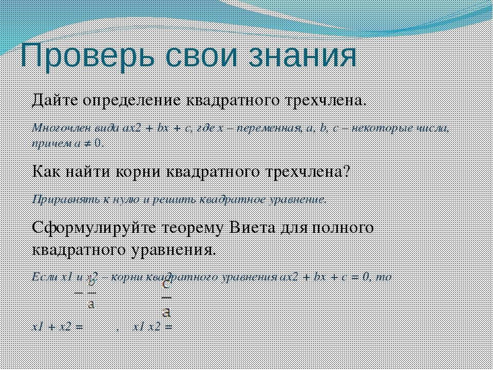 Проверь свои знания Дайте определение квадратного трехчлена. Многочлен вида а...