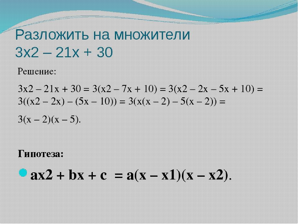 Разложить на множители 3х2 – 21х + 30 Решение: 3х2 – 21х + 30 = 3(х2 – 7х + 1...