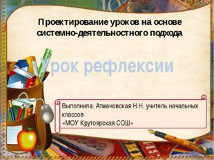 Выполнила: Атмановская Н.Н. учитель начальных классов «МОУ Крутоярская СОШ» П