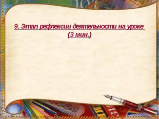 9. Этап рефлексии деятельности на уроке (3 мин.)