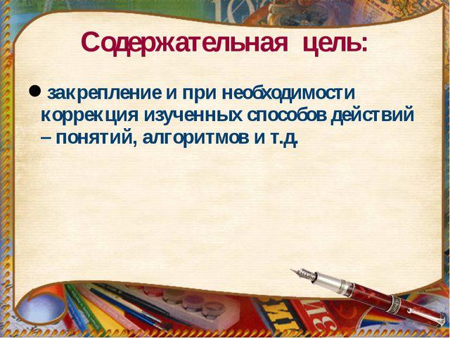 Содержательная цель: закрепление и при необходимости коррекция изученных спос...