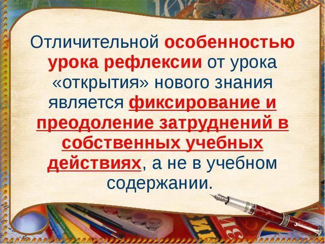 Отличительной особенностью урока рефлексии от урока «открытия» нового знания...