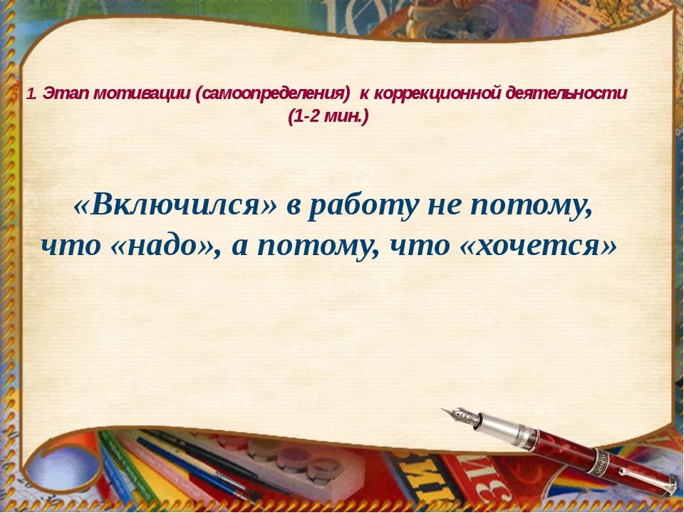 1. Этап мотивации (самоопределения) к коррекционной деятельности (1-2 мин.)...