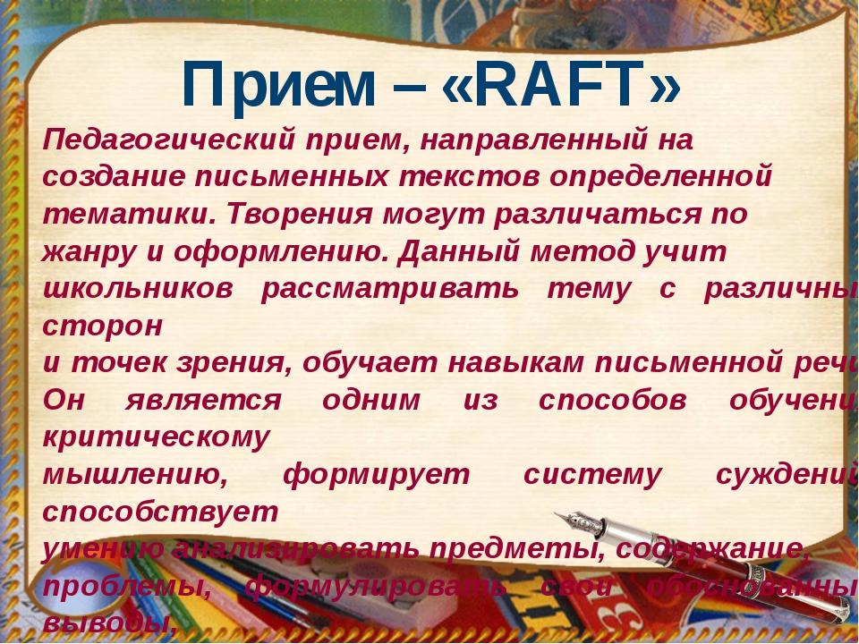 Прием – «RAFT» Педагогический прием, направленный на создание письменных текс...