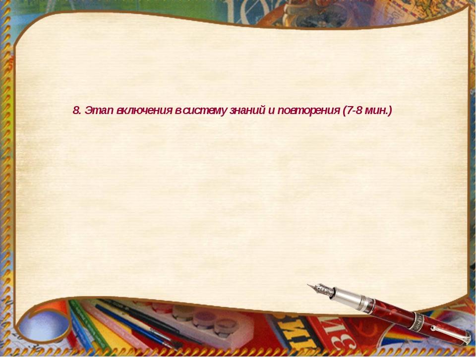 8. Этап включения в систему знаний и повторения (7-8 мин.)