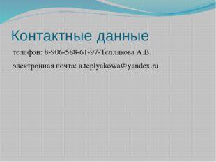 Контактные данные телефон: 8-906-588-61-97-Теплякова А.В. электронная почта:
