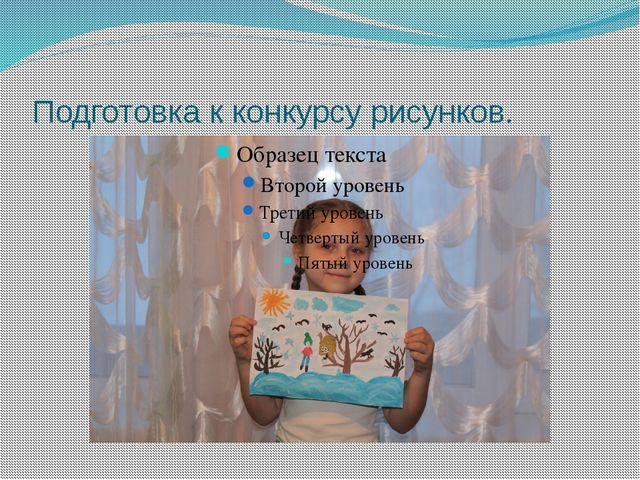 Подготовка к конкурсу рисунков.