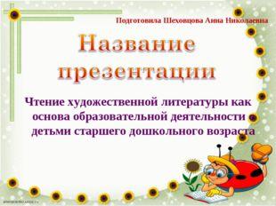 Подготовила Шеховцова Анна Николаевна Чтение художественной литературы как ос