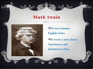 Mark twain He was a famous English writer. He wrote a story about Tom Sowyer