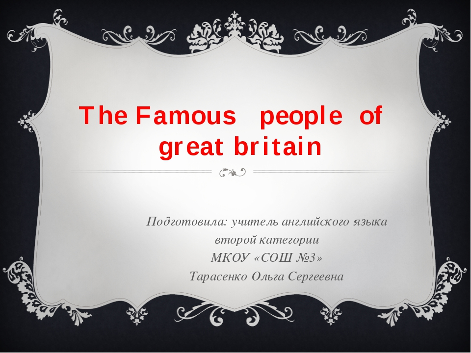 The Famous people of great britain Подготовила: учитель английского языка вто...