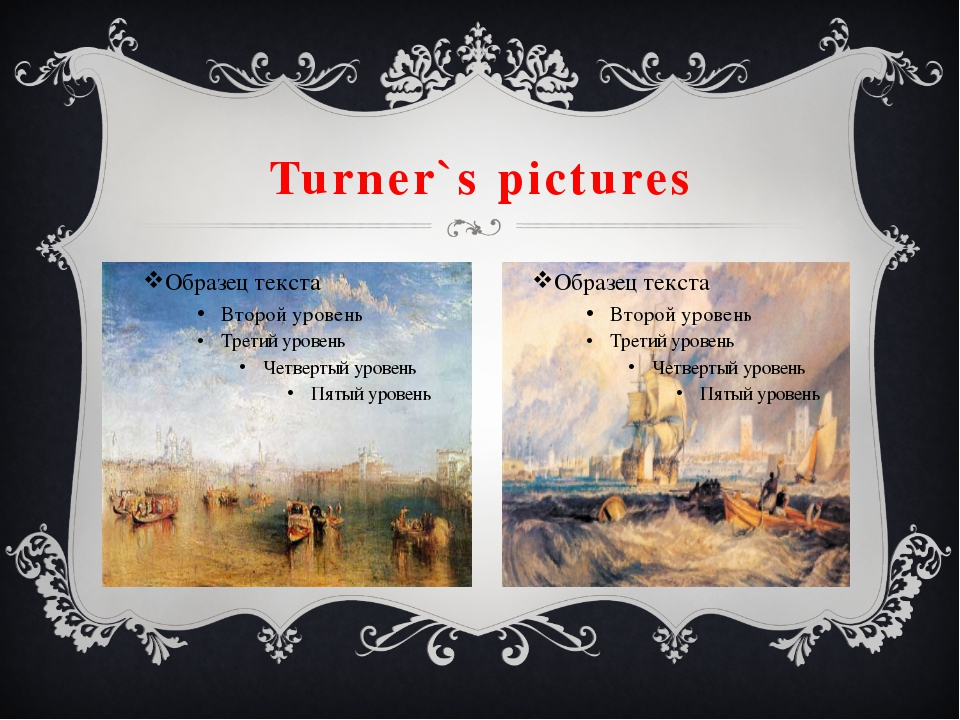 Turner`s pictures