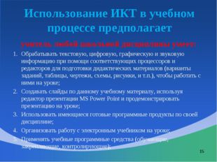 Использование ИКТ в учебном процессе предполагает учитель любой школьной дисц