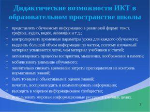 Дидактические возможности ИКТ в образовательном пространстве школы представл