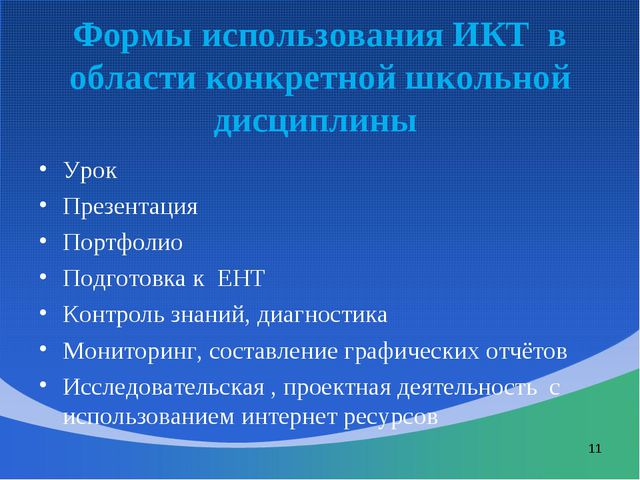 Формы использования ИКТ в области конкретной школьной дисциплины Урок Презент...