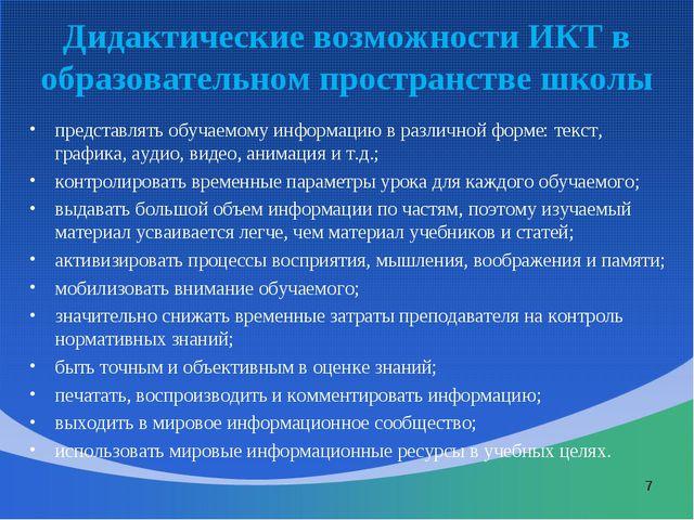 Дидактические возможности ИКТ в образовательном пространстве школы представл...