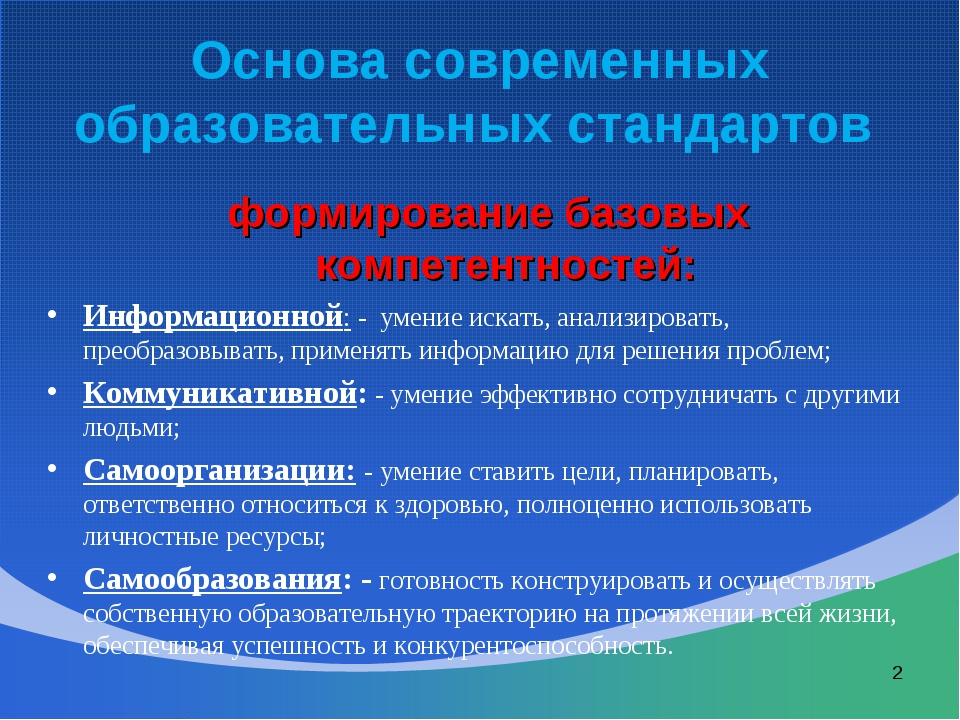 Основа современных образовательных стандартов формирование базовых компетентн...