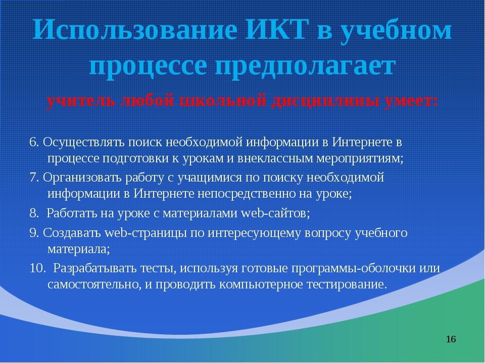 Использование ИКТ в учебном процессе предполагает учитель любой школьной дисц...