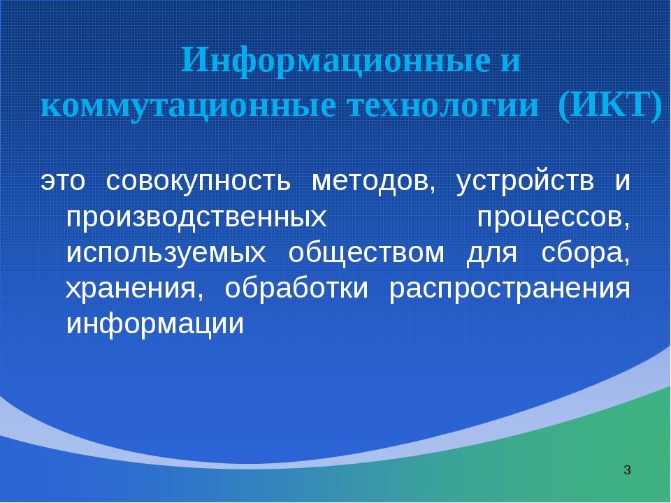 Информационные и коммутационные технологии (ИКТ) это совокупность методов, у...