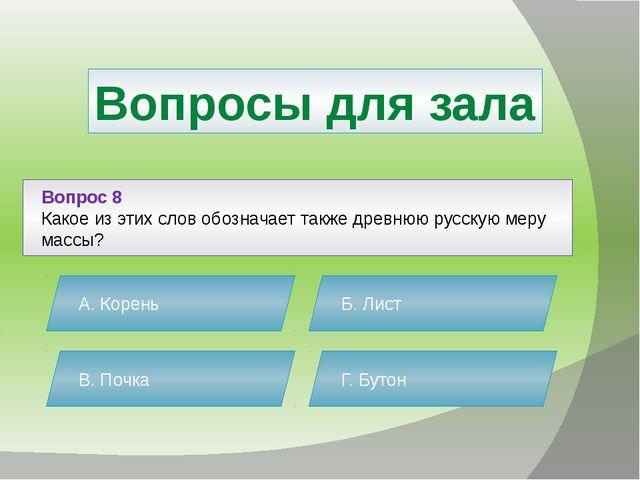 Вопросы для зала Вопрос 8 Какое из этих слов обозначает также древнюю русскую...