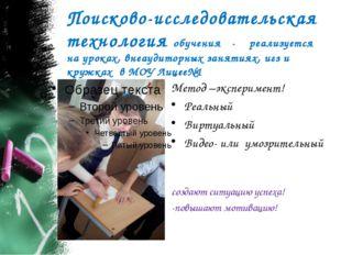 Поисково-исследовательская технология обучения - реализуется на уроках, внеау