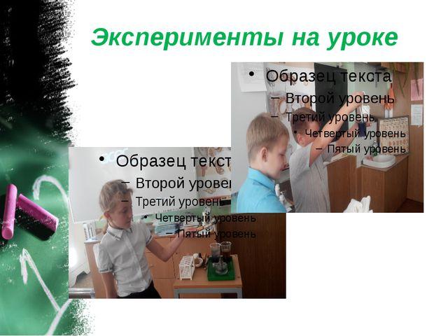 Эксперименты на уроке