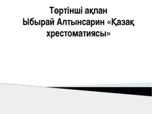 Төртінші ақпан Ыбырай Алтынсарин «Қазақ хрестоматиясы»