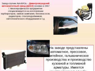 Завод-спутник АвтоВАЗа – Димитровградский автоагрегатный завод (ДААЗ) основан