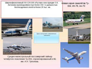 Средне-магистральный пассажирский лайнер четвёртого поколения Ту-204, спроект